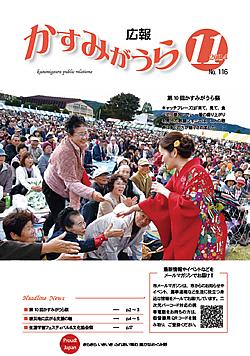 『広報かすみがうらNo116 2014年11月号(11月20日発行)』の画像
