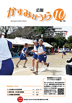 『広報かすみがうらNo115 2014年10月号(10月20日発行)』の画像