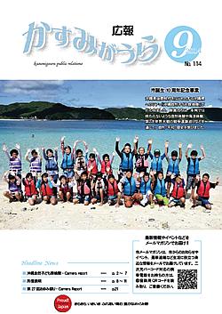『広報かすみがうらNo114 2014年9月号(9月20日発行)』の画像