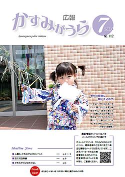 『広報かすみがうらNo112 2014年7月号(7月20日発行)』の画像