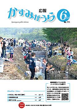 『広報かすみがうらNo111 2014年6月号(6月20日発行)』の画像