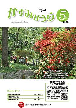 『広報かすみがうらNo110 2014年5月号(5月20日発行)』の画像