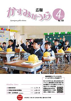 『広報かすみがうらNo109 2014年4月号(4月20日発行)』の画像
