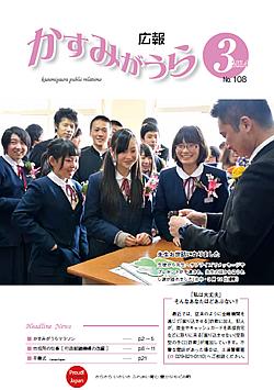 『広報かすみがうらNo108 2014年3月号(3月20日発行)』の画像