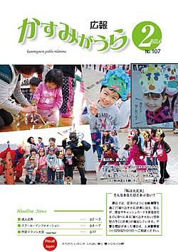 『広報かすみがうらNo107 2014年2月号(2月20日発行)』の画像