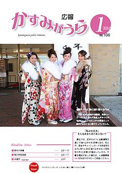 『広報かすみがうらNo106 2014年1月号(1月20日発行)』の画像