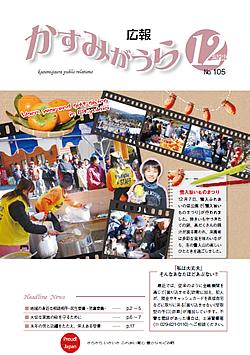『広報かすみがうらNo105 2013年12月号(12月20日発行)』の画像