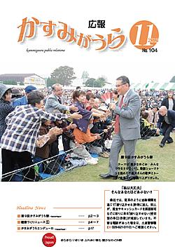 『広報かすみがうらNo104 2013年11月号(11月20日発行)』の画像