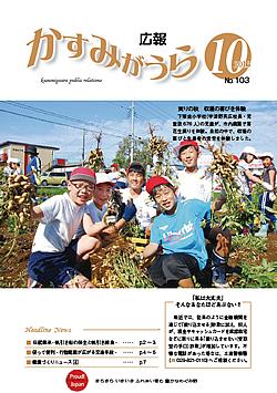 『広報かすみがうらNo103 2013年10月号(10月20日発行)』の画像