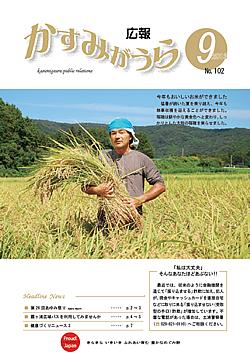 『広報かすみがうらNo102 2013年9月号(9月20日発行)』の画像