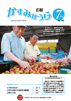 『広報かすみがうらNo100 2013年7月号(7月20日発行)』の画像