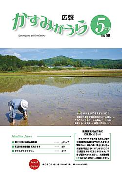 『広報かすみがうらNo98 2013年5月号(5月20日発行)』の画像