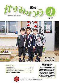 『広報かすみがうらNo97 2013年4月号(4月20日発行)』の画像