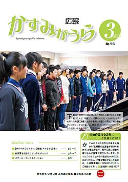 『広報かすみがうらNo96 2013年3月号(3月20日発行)』の画像