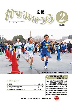 『広報かすみがうらNo95 2013年2月号(2月20日発行)』の画像