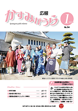 『広報かすみがうらNo94 2013年1月号(1月20日発行)』の画像