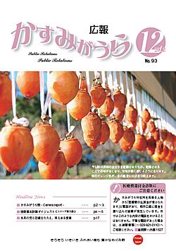 『広報かすみがうらNo93 2012年12月号(12月20日発行)』の画像