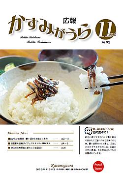 『広報かすみがうらNo92 2012年11月号(11月20日発行)』の画像