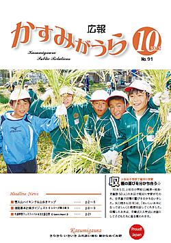 『広報かすみがうらNo91 2012年10月号(10月20日発行)』の画像