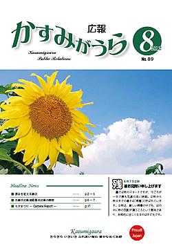 『広報かすみがうらNo89 2012年8月号(8月20日発行)』の画像