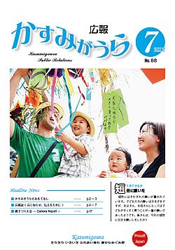 『広報かすみがうらNo88 2012年7月号(7月20日発行)』の画像