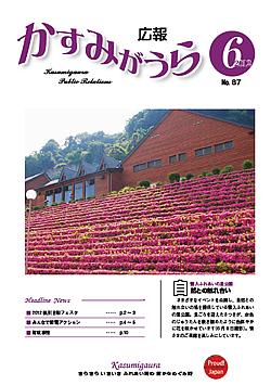 『広報かすみがうらNo87 2012年6月号(6月20日発行)』の画像