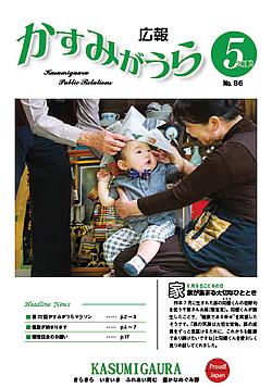 『広報かすみがうらNo86 2012年5月号(5月20日発行)』の画像