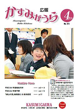 『広報かすみがうらNo85 2012年4月号(4月20日発行)』の画像