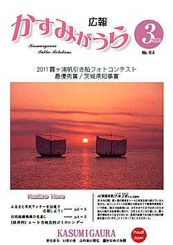 『広報かすみがうらNo84 2012年3月号(3月20日発行)』の画像