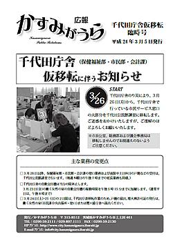 『広報かすみがうら 千代田庁舎仮移転臨時号(3月5日発行)』の画像