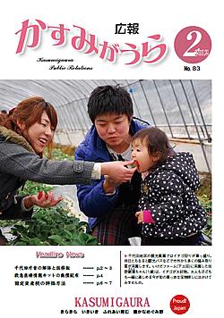 『広報かすみがうらNo83 2012年2月号(2月20日発行)』の画像
