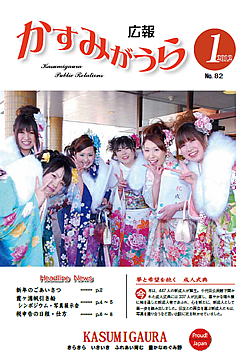 『広報かすみがうらNo82 2012年1月号』の画像