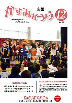 『広報かすみがうらNo81 2011年12月号』の画像