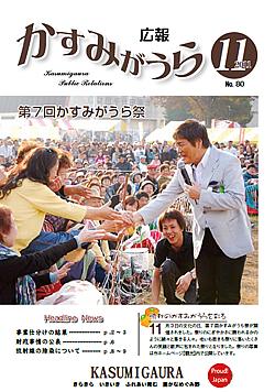 『広報かすみがうらNo80 2011年11月号』の画像