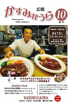 『広報かすみがうらNo79 2011年10月号』の画像