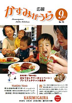 『広報かすみがうらNo78 2011年9月号』の画像
