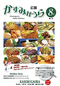 『広報かすみがうらNo77 2011年8月号』の画像