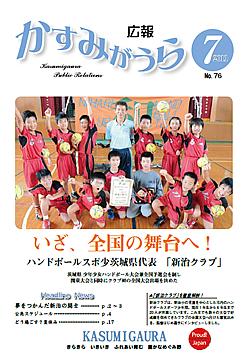 『広報かすみがうらNo76 2011年7月号』の画像