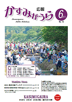 『広報かすみがうらNo75 2011年6月号』の画像