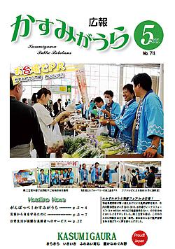 『広報かすみがうらNo74 2011年5月号』の画像