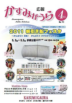 『広報かすみがうらNo73 2011年4月号』の画像