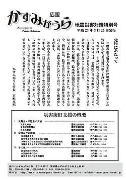 『広報かすみがうら 地震災害対策特別号(3月25日発行)』の画像