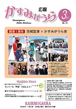 『広報かすみがうらNo72 2011年3月号』の画像