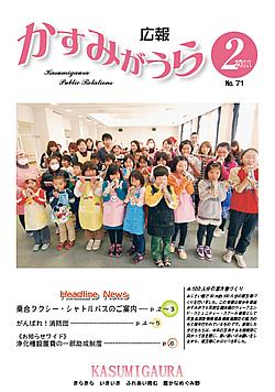 『広報かすみがうらNo71 2011年2月号』の画像