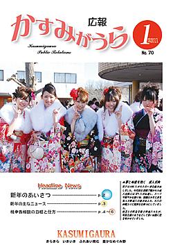 『広報かすみがうらNo70 2011年1月号』の画像