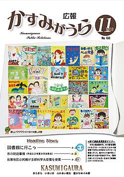 『広報かすみがうらNo68 2010年11月号』の画像