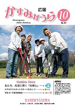 『広報かすみがうらNo67 2010年10月号』の画像