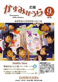 『広報かすみがうらNo66 2010年9月号』の画像