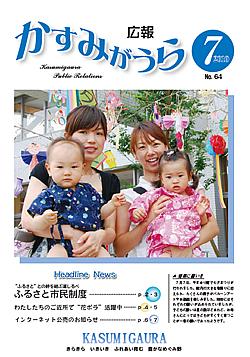 『広報かすみがうらNo64 2010年7月号』の画像