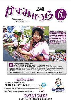 『広報かすみがうらNo63 2010年6月号』の画像